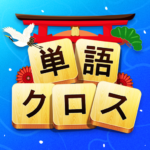 単語クロス 1.0.100 APK (MOD, Unlimited Money)