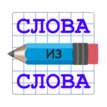 Слова из Слова 16.2APK (MOD, Unlimited Money)