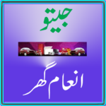 Jeeto Inaam Ghar 2.7  APK (MOD, Unlimited Money)