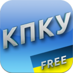 КПК України 1.2.133 APK (MOD, Unlimited Money)