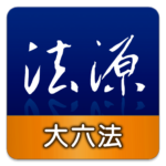 法源法典–大六法版 1.3.157 APK (MOD, Unlimited Money)