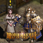 메인탱커 성기사 2.24 APK (MOD, Unlimited Money)
