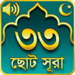 ৩৩ টি ছোট সূরা 33 Small Surah Bangla 3.22 APK (Premium Cracked)