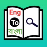 English To Bangla Dictionary English To Bangla Dictionary APK (Premium Cracked)
