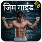 Gym Guide in Hindi 1.4 APK (Premium Cracked)