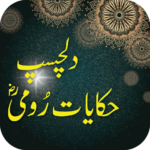 Hakayat e Romi 1.2 APK (MOD, Unlimited Money)