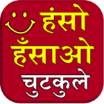 Haso Hasao Chutkule (Jokes) 2.12 APK (Premium Cracked)
