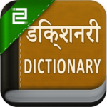 Hindi English Dictionary 2.0.10  APK (MOD, Unlimited Money)
