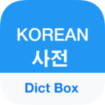Korean Dictionary & Translator 8.3.2 APK (Premium Cracked)