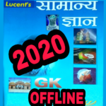 Lucent GK 2020 Hindi Offline Book Free 2.2 APK (Premium Cracked)