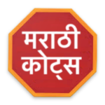 Marathi Quotes(The All In One Marathi App) 1.2.22 APK (MOD, Unlimited Money)