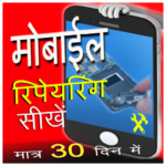 Mobile Repairing Course 14.0 APK (Premium Cracked)
