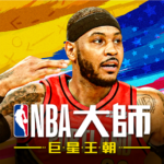 NBA大師 Mobile – Carmelo Anthony重磅代言 3.2.0 APK (MOD, Unlimited Money)