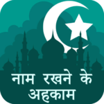 नाम रखने के अह़काम : Naam Rakhnay kay Ahkam Hindi 7.0 APK (MOD, Unlimited Money)