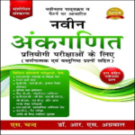 New RS Aggarwal Maths Book in hindi 3.5 APK (Premium Cracked)
