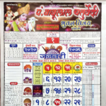 Pandit Babulal Chaturvedi Calendar 2020 Hindi 1.2.2 APK (Premium Cracked)