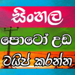 Photo Editor Sinhala 4.46 APK (Premium Cracked)