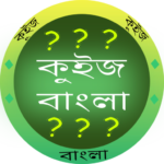 কুইজ বাংলা (Quiz Bengali) – GK in Bangla 3.9APK (Premium Cracked)