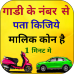 RTO Vehicle Information- Get Vehicle Owner Details 13 APK (MOD, Unlimited Money)