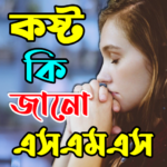 কষ্ট কি তুমি জানো SMS 19.0 APK (MOD, Unlimited Money)