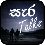 සැර Talks – (Sinhala Sara Wadan) 2.0 APK (Premium Cracked)