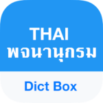 Thai Dictionary & Translator 8.3.2 APK (Premium Cracked)