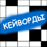 Кейворды / Ключворды 1.4.9.57  -RU (MOD, Unlimited Money)