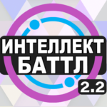Интеллект-баттл 2.2.10 (MOD, Unlimited Money)