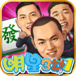 麻將 明星3缺1麻將–台灣16張麻將Mahjong 、SLOT、Poker 6.9.58 APK (MOD, Unlimited Money)