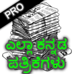 All Daily Kannada Newspaper : ಕನ್ನಡ ಪತ್ರಿಕೆಗಳು 11.0 APK (Premium Cracked)