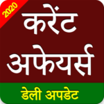 All in One Current Affairs & GK Exam in Hindi 2020 20-08-2020  APK (Premium Cracked)