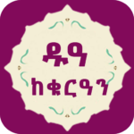 Amharic Dua From Quran Ethio Muslim Apps 1.0.10 APK (Premium Cracked)