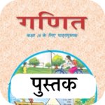 Class 10 Maths NCERT Book in Hindi 1.13 APK (Premium Cracked)