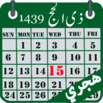 Hijri calendar (Islamic Date) and Moon finder 4.2 APK (Premium Cracked)