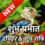 Hindi Good Morning Afternoon & Good Night Wishes 9.10.00.2 (MOD, Unlimited Money)