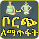 How to Lose Weight by Exercise 4.0 APK (Premium Cracked)