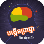 Khmer Knowledge Quiz 2.5 APK (Premium Cracked)