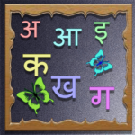 Kids Hindi Alphabet Book 2.6 APK (Premium Cracked)