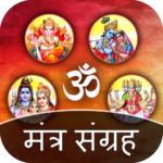 Mantra Sangrah – Mantra Collection 1.4 APK (Premium Cracked)