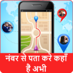 Mobile Number Location – Phone Number Locator 1.2 (MOD, Unlimited Money)