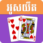 OsYeut – Khmer Card Game 1.7(MOD, Unlimited Money)