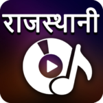 RAJASTHANI SONGS: RAJASTHANI VIDEO, GANA & GEET 1.4 (MOD, Unlimited Money)
