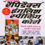 Rapidex English Speaking Course Book in Hindi 10.0 (MOD, Unlimited Money)