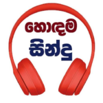 හොඳම සින්දු – Sinhala Songs 5.0.0 APK (Premium Cracked)