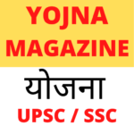 YOJANA MAGAZINE in Hindi and ENGLISH ||UPSC || SSC 9.0 (MOD, Unlimited Money)