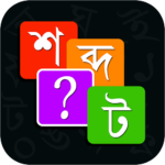 Bangla Word Master শব্দ জট 3.2 (MOD, Unlimited Money)