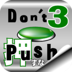 Don't Push the Button3 -room escape game- 1.2.2 (MOD, Unlimited Money)