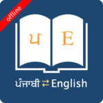 English Punjabi Dictionary inn APK (Premium Cracked)