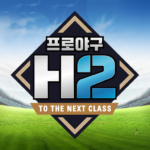 프로야구 H2 1.80.7 (MOD, Unlimited Money)