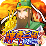 Three Kingdoms Big 2 2.7 (MOD, Unlimited Money)